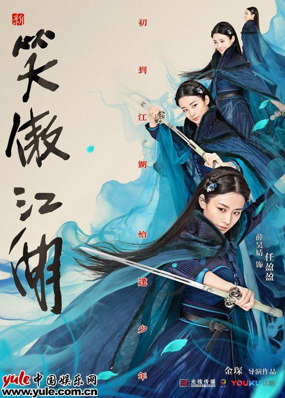 新笑傲江湖定档正月十一三位女主踏入江湖造型惊艳